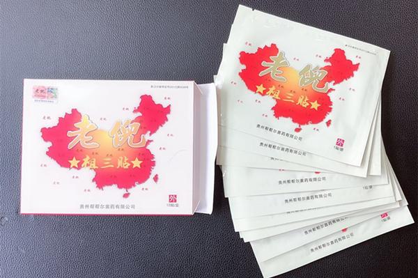 老倪祖三贴代理四大政策: